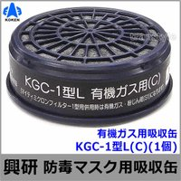 有機ガス用吸収缶 KGC-1型L(C)(R-5-08/R-5X-08/R-6/RR-7-05/DD-...