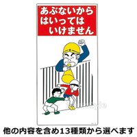 商品名:イラスト標識:安全第一・安全衛生標識 イラストKY標識版 600×300mm 材質:硬質エン...