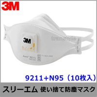 9211-N95 折りたたみ式3面立体構造。排気弁付きで呼吸もラクなマスクです。 アルミ製のノーズク...