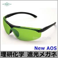 遮光メガネ New AOS 遮光度IR2〜IR3 保護メガネNewAOSの遮光レンズタイプ。 つるの...