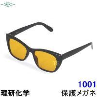 遮光メガネ 1001 プラスチックレンズ 遮光度透明〜Y2(金茶) (理研化学) プラスチックフレー...