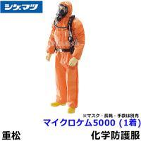 マイクロケム5000 化学防護服/保護服(重松製作所/シゲマツ) 軽量な防護服で、激しく飛散する液体...