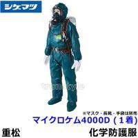 マイクロケム4000D 化学防護服/保護服(重松製作所/シゲマツ) 軽量な防護服で、激しく飛散する液...