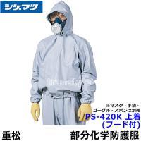 部分化学防護服 PS-420K 上着(フード付)(重松製作所/シゲマツ) 背、脇下、腰に通気口がある...
