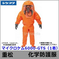 マイクロケム6000-GTS 化学防護服/保護服(重松製作所/シゲマツ) ソックスタイプ 化学物質取...