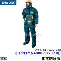 マイクロケム4000-122 化学防護服/保護服(重松製作所/シゲマツ) 全面形面体の呼吸用保護具を...