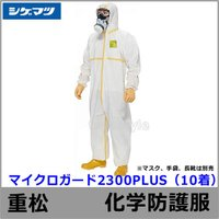 マイクロガード2300PLUS 防護服/保護服(重松製作所/シゲマツ) 目立つイエローラインが入って...