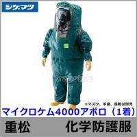 マイクロケム4000アポロ 化学防護服/保護服(重松製作所/シゲマツ) 空気呼吸器を服内に装着します...