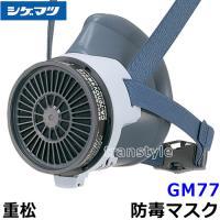 防毒マスクGM77 吸収缶を前面に配するシングルタイプです。 一般サイズはM/Eです。 吸収缶の交換...