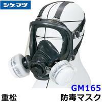 防毒マスクGM165-2 吸収缶を左右に配するデュアルタイプです。 一般サイズはMです。 ロングセラ...