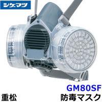 防毒マスクGM80SF 吸収缶を左右に配するデュアルタイプです。 一般サイズはMです。 ロングセラー...