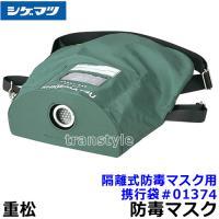 隔離式防毒マスク用携行袋#01374 隔離式防毒マスクGM161-2、GM91にて吸収缶をご使用する...