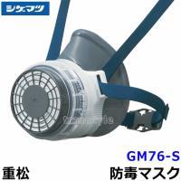 防毒マスクGM76-S 吸収缶を前面に配するシングルタイプです。 GM76の後継マスク。 一般サイズ...