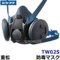 防毒マスク TW02S 防じん防毒併用タイプ(重松/シゲマツ) 吸収缶を前面に配するシングルタイプで...