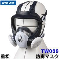 防毒マスク TW088 防じん防毒併用タイプ(重松/シゲマツ) 吸収缶を前面に配するシングルタイプで...