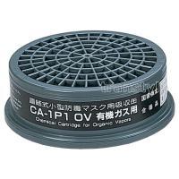 有機ガス用 CA1P1/OV(GM31/GM185-1/GM81S/GM30S/GM71SD用)(重...