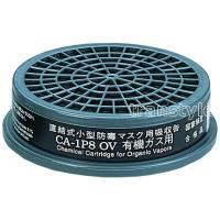 有機ガス用吸収缶 CA1P8/OV(GM31/GM185-1/GM81S/GM30S/GM71SD用...