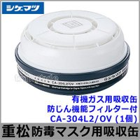 有機ガス用吸収缶/OV CA-304L2/OV 防じん機能フィルター付(GM31 GM185-1 G...