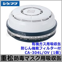 有機ガス用吸収缶/OV CA-304L/OV 防じん機能フィルター付(GM31 GM185-1 GM...