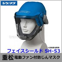 電動ファン付隔離式マスク用フェイスシールド SH-S3(重松/シゲマツ) 電動ファン付隔離式マスクに...