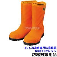 冷凍倉庫用防寒長靴 NR031 オレンジ 保温性・密閉性・作業性に優れ、-40℃まで対応できる冷凍倉...