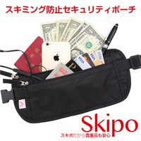 セキュリティポーチ 海外旅行 スキミング防止 skipo 薄型 パスポートケース ウェストポーチ 防犯グッズ 航空券 トラベルグッズ  腹巻き 送料無料 アウトドア、