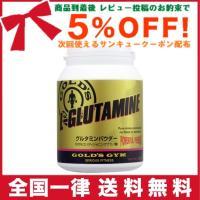 ゴールドジムグルタミンパウダーは、純度100%のL-グルタミンを製品化した、最高品質のグルタミンサプ...