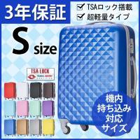 acd3cc2ba9 超軽量スーツケース ダイヤ柄 Sサイズ 小型 TSAロック.
