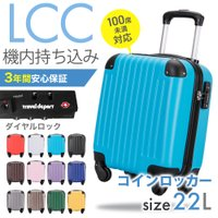 スーツケース かわいい コインロッカーサイズ 100席未満機内持込 キャリーバッグ キャリーケース 3年保証 超軽量 TSAロック搭載 国内旅行 小型