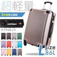 安心長期3年保証 超軽量スーツケース Lサイズ 大型 TSAロック搭載 長期旅行 キャリーケース キャリーバッグ かわいい トラベルデパート