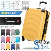 安心長期3年保証 超軽量スーツケース Sサイズ 小型 TSAロック搭載 国内旅行 機内持ち込み キャリーケース キャリーバッグ かわいい トラベルデパート