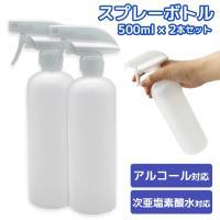 遮光スプレーボトル 500ml アルコール対応 2個セット 霧吹き 詰替ボトル スプレー容器 詰替え容器 ボトル ミスト 次亜塩素酸水 HDPE