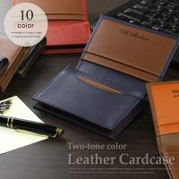二色使いがスタイリッシュな本革のカードケースは、自分用にもプレゼントにも最適です。豊富な組み合わせか...
