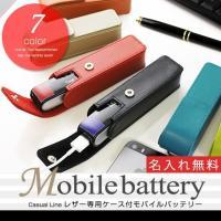 本革の風合いを楽しめるリサイクルレザーを使用した、カラフルなレザーケース付モバイルバッテリーです メ...