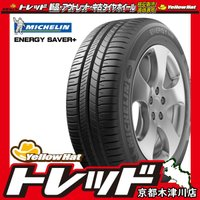 ■MICHELIN ENERGY SAVER+ 175/65R15 84H [ミシュラン エナジー ...