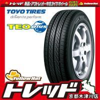 ■TOYO TEO plus 145/80R13 75S [トーヨー テオプラス]  ※こちらの商品...