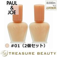 ポール&ジョー モイスチュアライジング ファンデーション プライマー S #01(2個セット) 30ml×2個 (... 母の日ギフト 母の日プレゼント 早割 人気