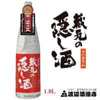 日本一に選ばれました! 全日本酒類コンクール 12大会連続グランプリ受賞 *在庫限り お急ぎください...