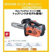 HITACHI(日立工機) エンジンチェンソー CS33EDTP(35)  ■商品特徴 ■本体サイズ...