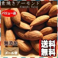 メール便で配送。送料無料! アーモンドの素焼き加工はすべて日本国内工場にて行っております。  バリュ...