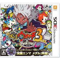 妖怪ウォッチ3 スキヤキ(箱・説明書なし)(5103816C) 3DS