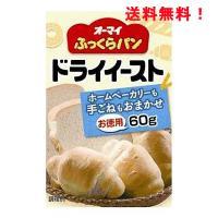 ドライイースト オーマイふっくらパン(お徳用)大容量60g フランス製 送料無料 翌日発送(土日祝除く)。ホームベーカリーも手ごねもおまかせ。予備発酵不要!