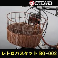 ■商品名   レトロバスケット BO-002  ■カラー(品番)   ブラウン(13959)  ■サ...