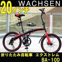 アルミ折りたたみ自転車 20インチ 7段変速付 WACHSEN/ヴァクセン BA-10D EXTREM (エクストレム)|trend-ex
