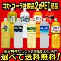 コカコーラ社製品 2L PET 綾鷹・アクエリアス等、選り取り2ケース。 送料無料。1ケースずつ買う...