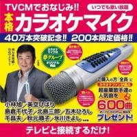 ●「カラオケ1番」は、テレビに簡単接続で本格カラオケが楽しめます。 ●有名な歌手も納得、愛用している...