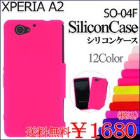Xperia A2 SO-04F   当店オリジナル シリコンケース 素材規格にこだわってつくりまし...