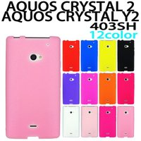 AQUOS CRYSTAL2 / AQUOS CRYSTAL Y2 403SH 対応 当店オリジナル...