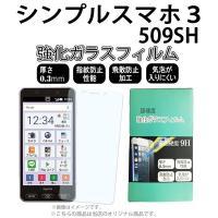 509SH シンプルスマホ3 対応  当店オリジナル スマートフォン 強化ガラスフィルム  ガラスの...