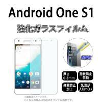 Android One S1 対応  当店オリジナル スマートフォン 強化ガラスフィルム  ガラスの...